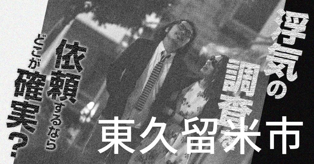 東京都東久留米市で浮気の調査を依頼するならどこが確実?費用がムダにならないおススメ興信所の選び方など