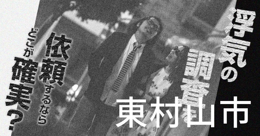 東京都東村山市で浮気の調査を依頼するならどこが確実?費用がムダにならないおススメ興信所の選び方など