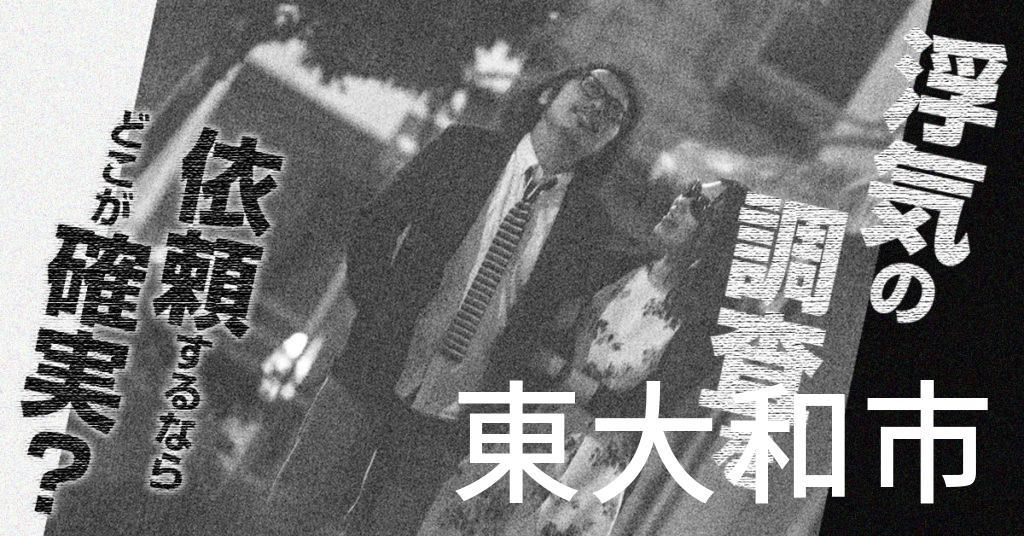 東京都東大和市で浮気の調査を依頼するならどこが確実?費用がムダにならないおススメ興信所の選び方など