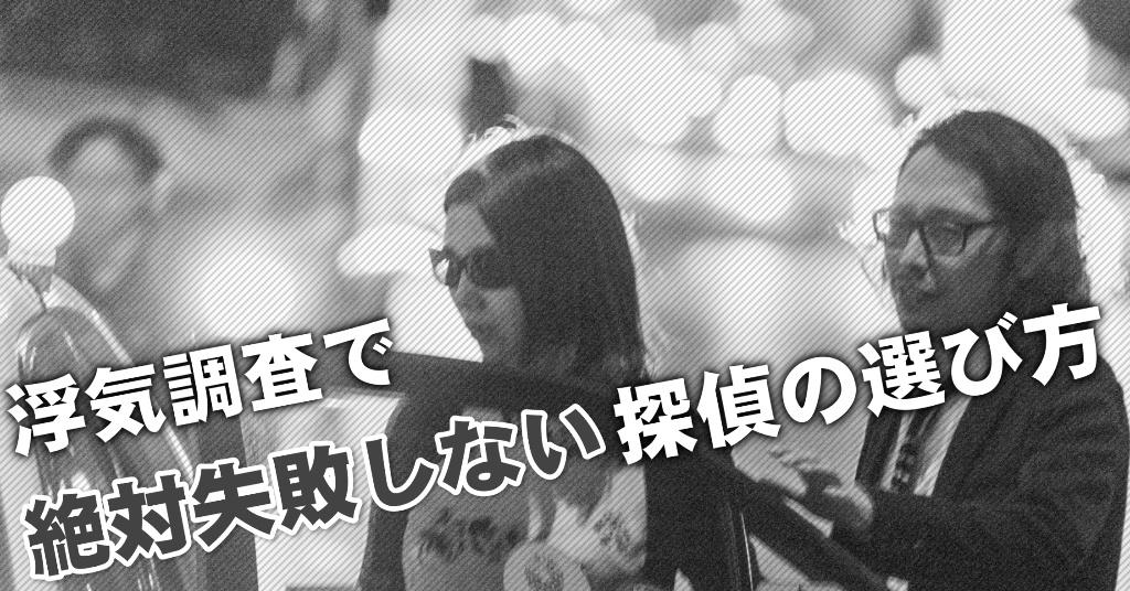 菅野駅で浮気調査を依頼する探偵はどこが確実?失敗しない3つの興信所の選び方