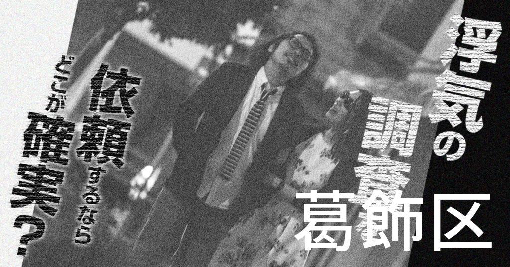 東京都葛飾区で浮気の調査を依頼するならどこが確実?費用がムダにならないおススメ興信所の選び方など