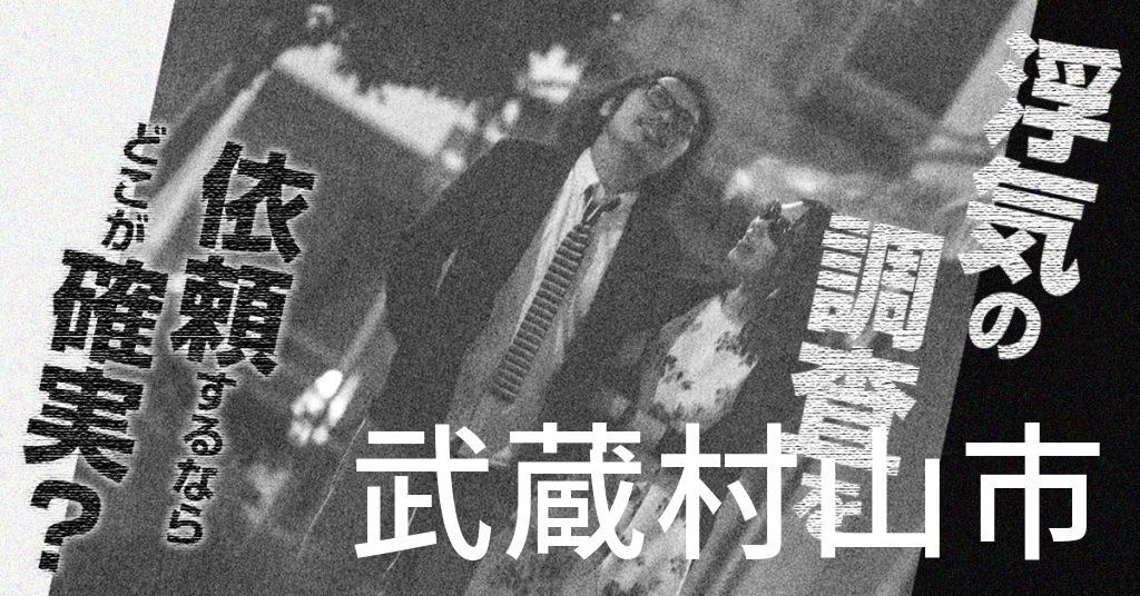 東京都武蔵村山市で浮気の調査を依頼するならどこが確実?費用がムダにならないおススメ興信所の選び方など
