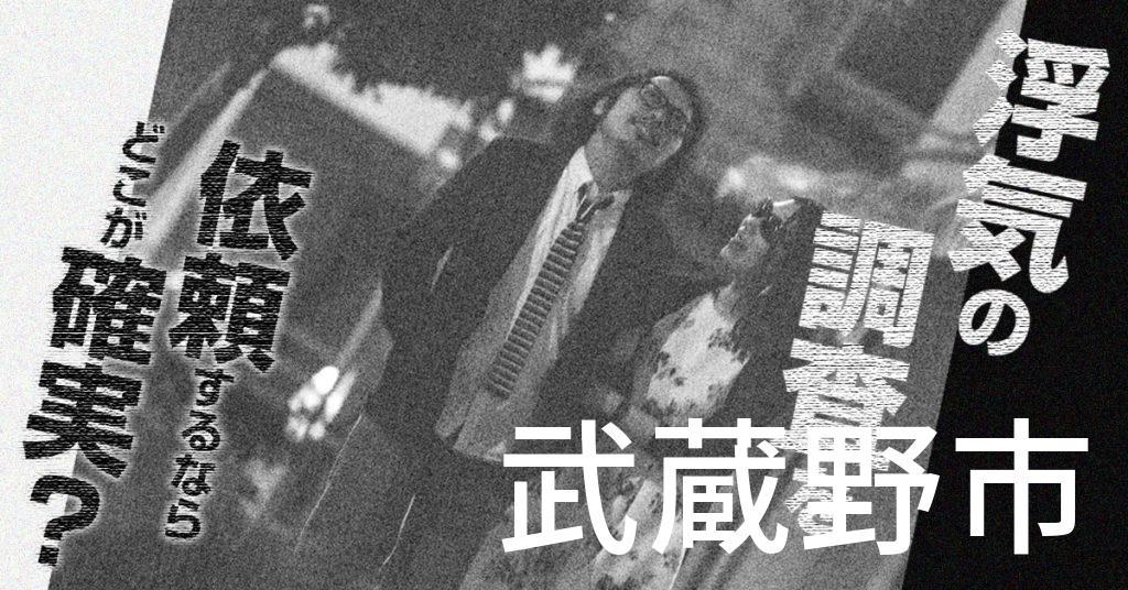東京都武蔵野市で浮気の調査を依頼するならどこが確実?費用がムダにならないおススメ興信所の選び方など