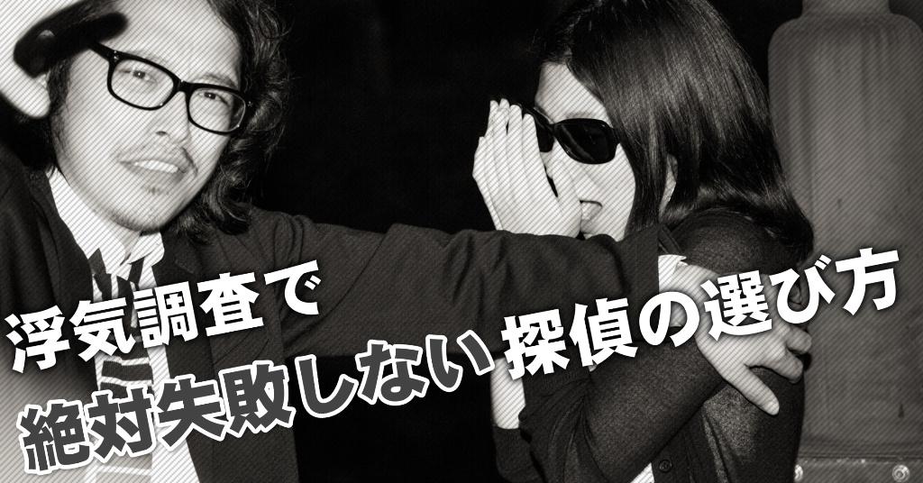 武蔵野台駅で浮気調査を依頼する探偵はどこが確実?失敗しない3つの興信所の選び方