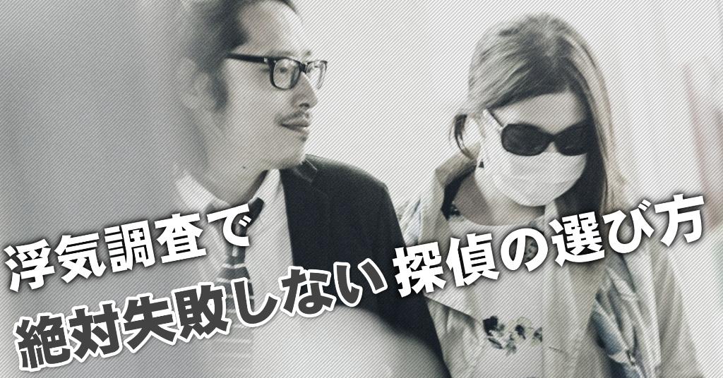芦花公園駅で浮気調査を依頼する探偵はどこが確実?失敗しない3つの興信所の選び方