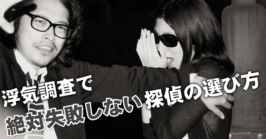 柴崎駅で浮気調査を依頼する探偵はどこが確実?失敗しない3つの興信所の選び方