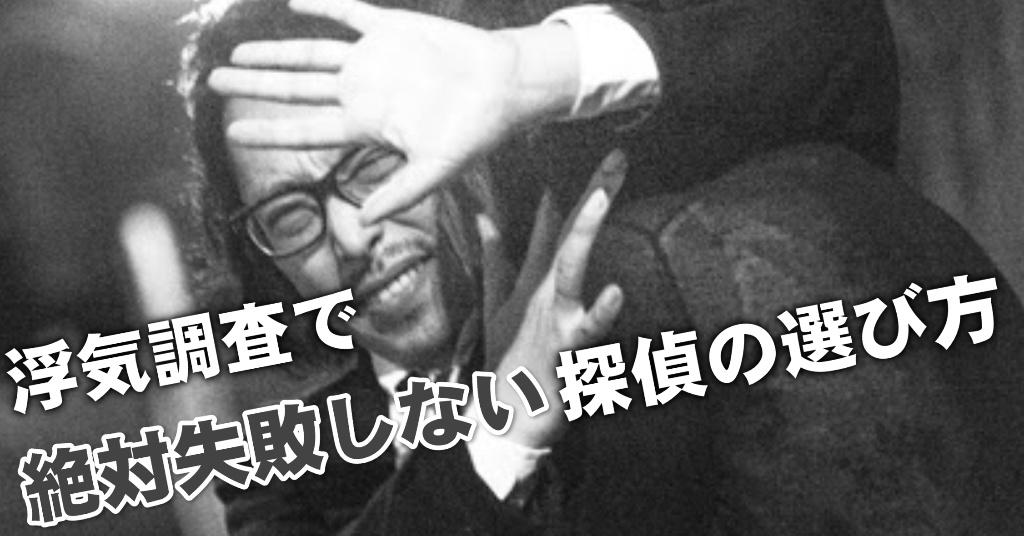 新秋津駅で浮気調査を依頼する探偵はどこが確実?失敗しない3つの興信所の選び方