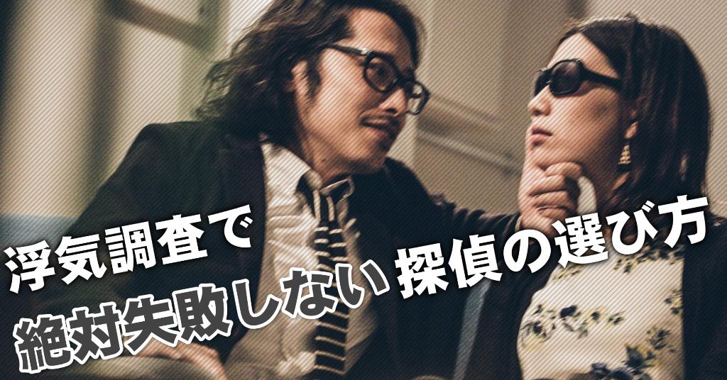 神泉駅で浮気調査を依頼する探偵はどこが確実?失敗しない3つの興信所の選び方