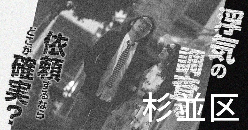 東京都杉並区で浮気の調査を依頼するならどこが確実?費用がムダにならないおススメ興信所の選び方など