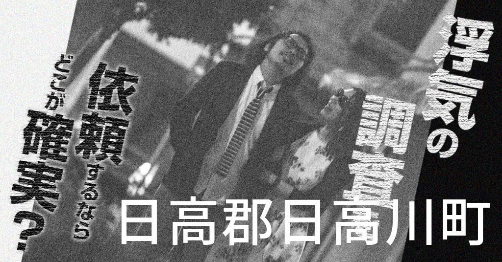 和歌山県日高郡日高川町で浮気の調査を依頼するならどこが確実?費用がムダにならないおススメ興信所の選び方など