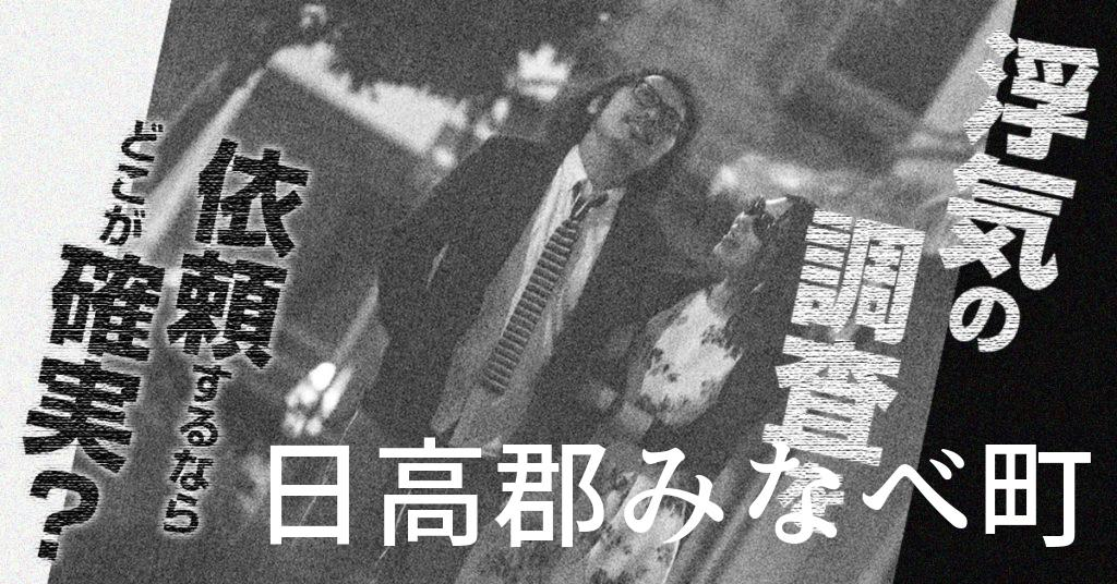 和歌山県日高郡みなべ町で浮気の調査を依頼するならどこが確実?費用がムダにならないおススメ興信所の選び方など