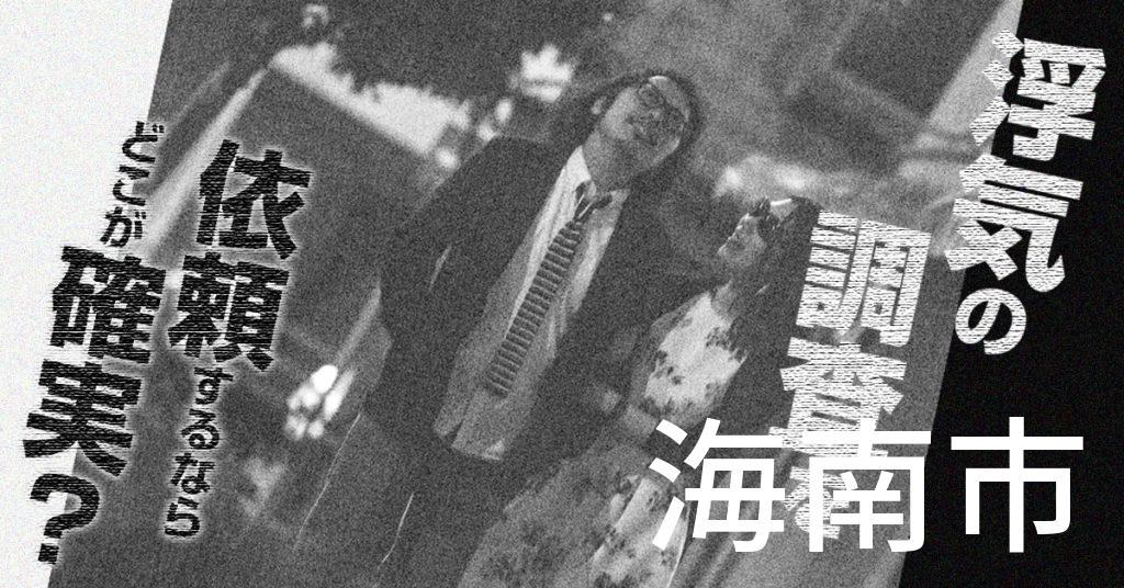 和歌山県海南市で浮気の調査を依頼するならどこが確実?費用がムダにならないおススメ興信所の選び方など